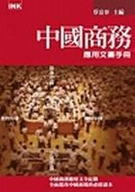 中国商务应用文书手册