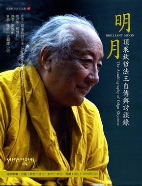 明月;頂果欽哲法王自傳與訪談錄