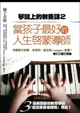 琴鍵上的教養課(2):當孩子最好的啟蒙導師