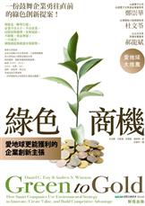 綠色商機:愛地球更能獲利的企業創新主張