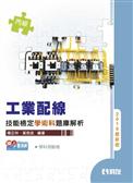 丙級工業配線技能檢定學術科題庫解析(2010 版)
