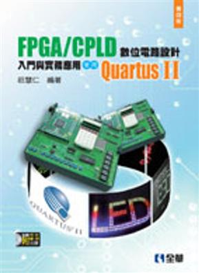 FPGA/CPLD 数码电路设计入门与实务应用:使用QuartusⅡ(第四版)