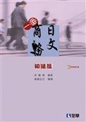 一番商務日文:初進篇(第三版)