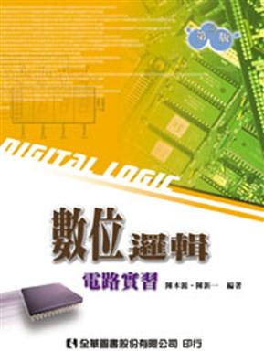 数码逻辑电路实习(第三版)