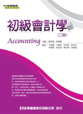 初级会计学(第二版)