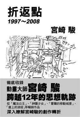 宮崎駿:折返點1997~2008