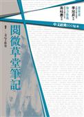 中文 100句:閱微草堂筆記