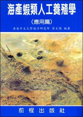 海產蝦類人工養殖學:應用篇