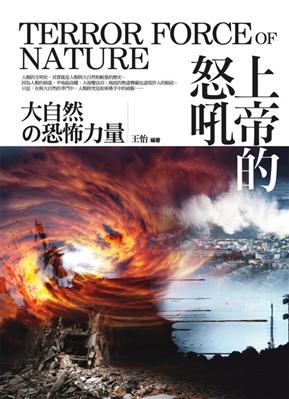 上帝的怒吼:大自然的恐怖力量