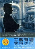 工廠管理學習手冊(配合工廠管理 )
