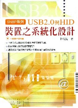 USB 2.0與HID裝置之系統化設計