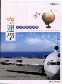 空運學:航空客運與票務(四版)