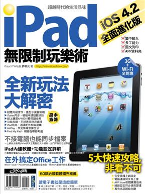 iPad 無限制玩樂術 - iOS 4.2 全面進化版