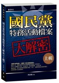 國民黨特務活動檔案大解密(上冊)