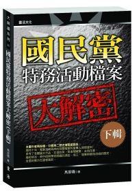 國民黨特務活動檔案大解密(下冊)