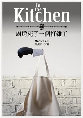 廚房死了一個打雜工