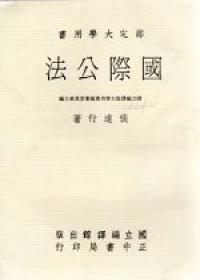 国际公法(增订)