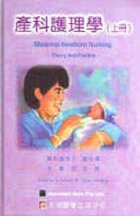 产科护理学(上册)精