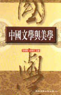 中国文学与美学