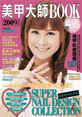美甲大师BOOK2009