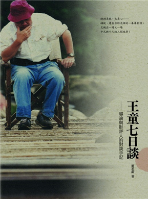 王童七日談:導演與影評人的對談手記
