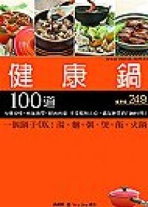 健康锅100 道