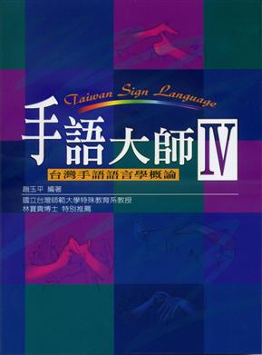 手語大師(Ⅳ):台灣手語完全學習手冊之專業篇