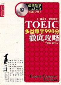 TOEIC多益閱讀990分徹底攻略-高分多益7(附光碟)   (二手書)