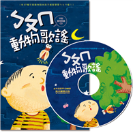 ㄅㄆㄇ動物歌謠(1書+1CD)
