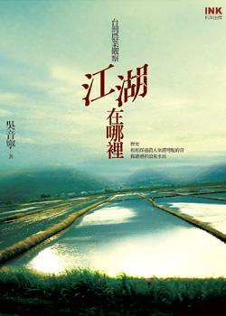 江湖在哪裡?台灣農業觀察-印刻文學163