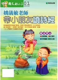 姚儀敏老師帶小朋友讀詩經