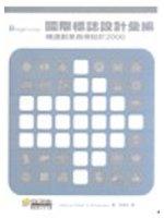 國際標誌設計彙編