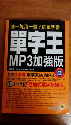 單字王MP3加強版-我識文031