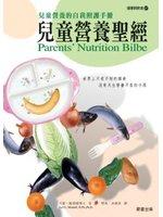 儿童营养圣经