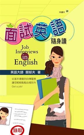 面试英语随身读