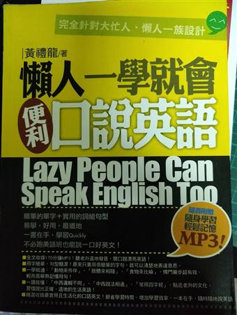 英語 便利