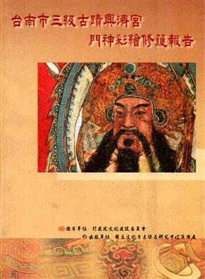 台南市三級古蹟興濟宮門神彩繪修護報告