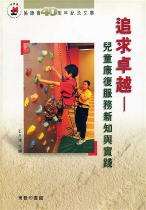 追求卓越:儿童康复服务新知与实践