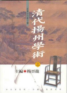 清代扬州学术(上下)