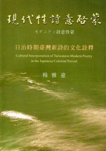 现代性诗意启蒙:日治时期台湾新诗的文化诠释