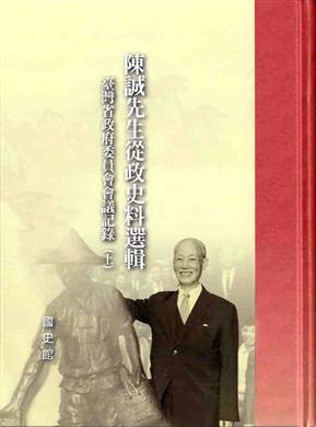 陈诚先生从政史料选辑:台湾省政府委员会会议记录(上下不分售)(精)