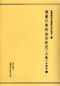 台湾总督府警察沿革志:第2编:领台以后的治安状况(上卷)共3册(精)
