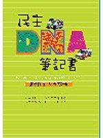 民主DNA筆記書