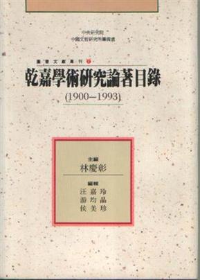 乾嘉学术研究论著目录1900-1993