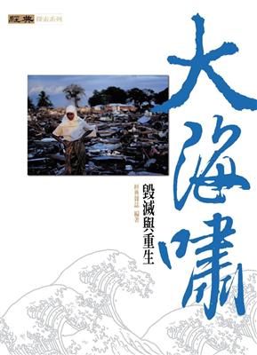 大海嘯-毀滅與重生(精裝)