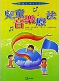 儿童音乐疗法