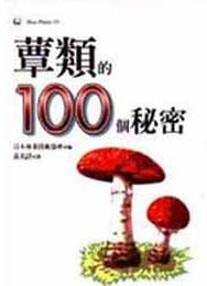 蕈類的100個祕密