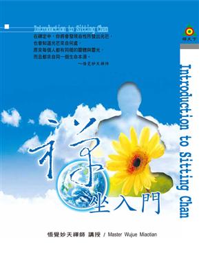 禅坐入门(中文版)