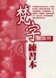 梵字练习本(书法用)