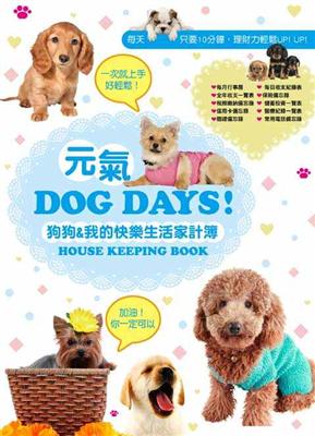 元气Dog Days 狗狗&我的快乐生活家计簿